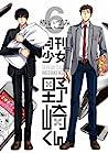 月刊少女野崎くん 6 [Gekkan Shoujo Nozaki-kun 6] (Monthly Girls' Nozaki-kun, #6)