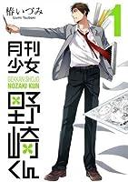 月刊少女野崎くん 1 [Gekkan Shoujo Nozaki-kun 1] (Monthly Girls' Nozaki-kun, #1)