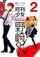 月刊少女野崎くん 2 [Gekkan Shoujo Nozaki-kun 2] (Monthly Girls' Nozaki-kun, #2)