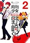 月刊少女野崎くん 2 [Gekkan Shoujo Nozaki-kun 2] by Izumi Tsubaki