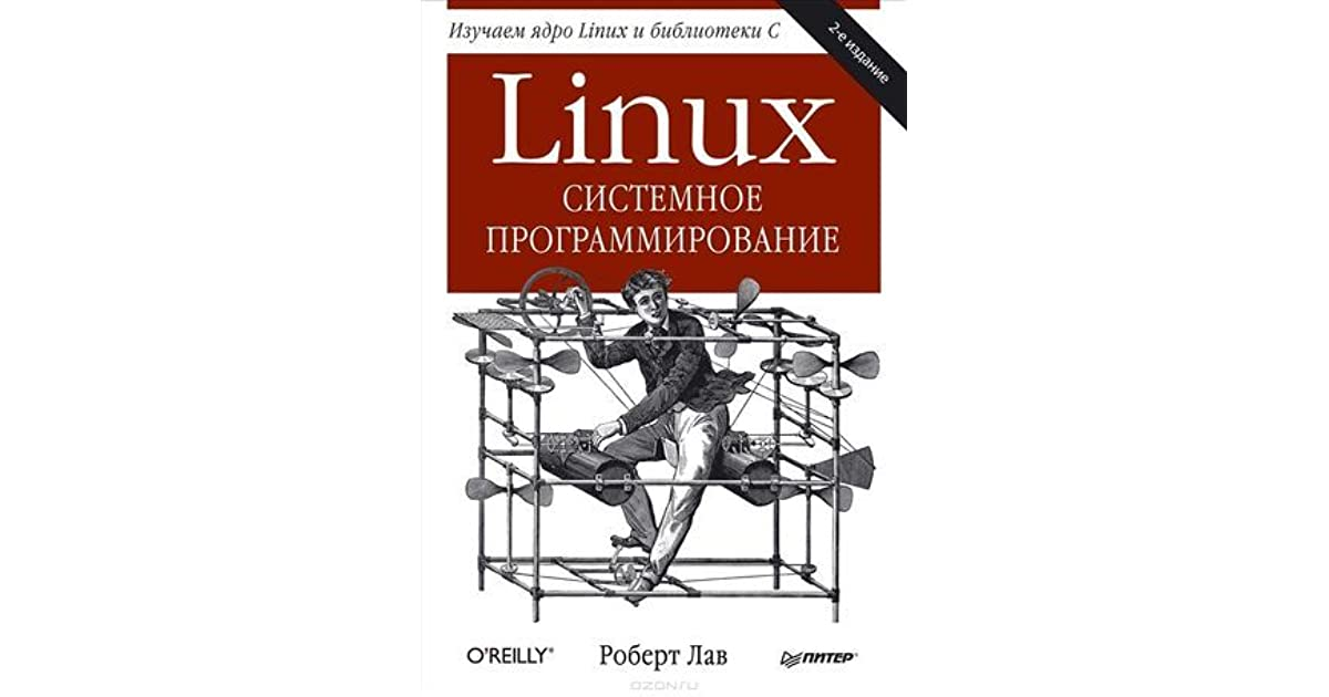 robert love linux kernel development summary Linux kernel development [robert love] on amazoncom free shipping on qualifying offers includes an in-depth look at linux kernel from theoretical and applied perspectives.