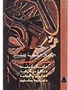 ديوان محمد الفيتوري المجلد الأول audiobook download free
