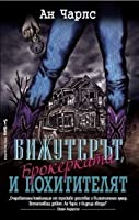 Бижутерът, брокерката и похитителят (Deadwood, #1)
