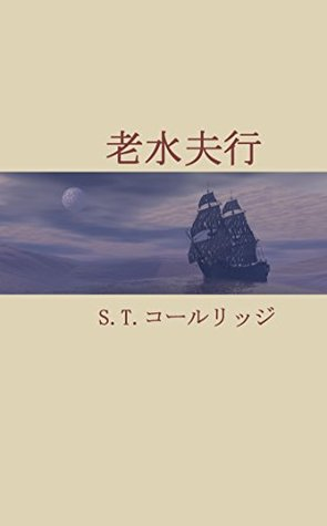 The Rime of the Ancient Mariner (Marine Adventure ebooks)
