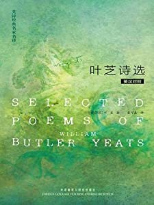 Selected Poems of William Bulter Yeats (English Poetry Series) (English-Chinese Bilingual Edition)