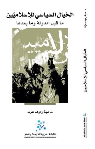 الخيال السياسي للإسلاميين: ما قبل الدولة وما بعدها