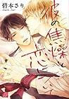 彼の焦燥と恋について [Kare no Shousou to Koi ni Tsuite] by Sari Aomoto