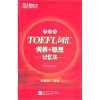 TOEFL Vocabulary-Word Root+Associative Memory-Portable Edition