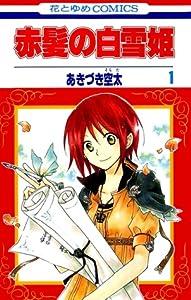 赤髪の白雪姫 1 [Akagami no Shirayukihime 1] (Snow White with the Red Hair, #1)