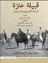 قبيلة عنزة دراسة انثروبولوجية موجزة