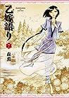 乙嫁語り 7 [Otoyomegatari 7] (A Bride's Story, #7)