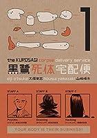 The Kurosagi Corpse Delivery Service, Vol. 1