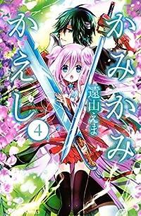 Kamikami Kaeshi, Vol. 04