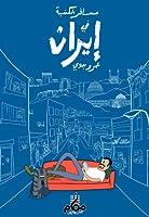 مسافر الكنبة في إيران