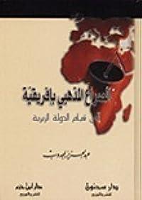 الصراع المذهبي بإفريقية إلى قيام الدولة الزيرية
