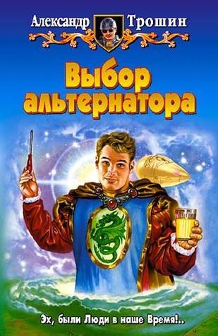 Выбор альтернатора Александр Трошин