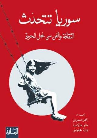 سوريا تتحدث by زاهر عمرين