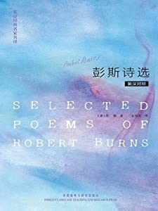 Selected Poems of Robert Burns (English Poetry Series) (English-Chinese Bilingual Edition)