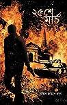 Review ebook ২৫শে মার্চ by রবিন জামান খান