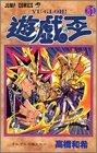 YU-GI-OH! Volume 31 (in Japanese)