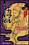NARUTO ─ナルト─ シカマル秘伝 闇の黙に浮ぶ雲 [Naruto: Shikamaru Hiden — Yami no Shijima ni Ukabu Kumo] (Naruto Secret Chronicles, #2: Shikamaru's Story: A Cloud Drifting in Silent Darkness)