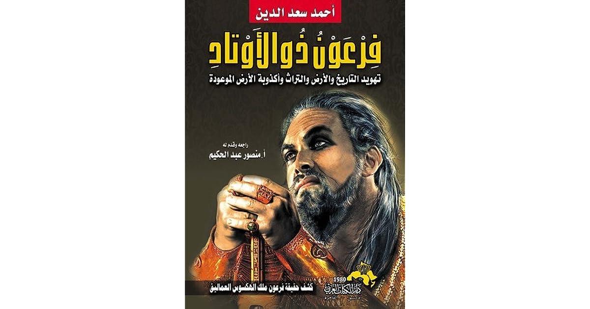 c1ac31b05 فرعون ذو الأوتاد by أحمد سعد الدين