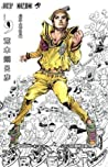 ジョジョの奇妙な冒険 ジョジョリオン 9 [JoJo no Kimyō na Bōken Jojorion 9] (Jojo's Bizarre Adventure, Part VIII, #113; JoJolion, #9)