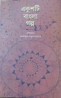 একুশটি বাংলা গল্প