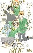ひるなかの流星 12 [Hirunaka no Ryuusei 12]