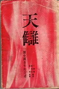天讎——一個中國青年的自述