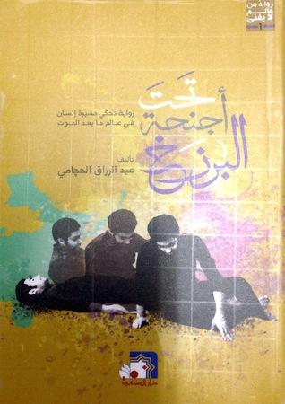 تحت أجنحة البرزخ رواية من عالم لا يفنى1 By عبد الرزاق الحجامي