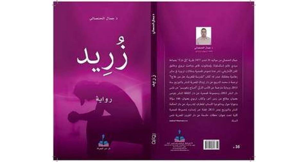 زريد By جمال الحنصالي