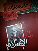 الماركسية و الإسلام