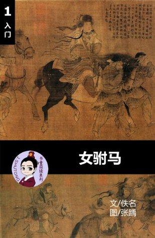 Emperor's female son-in-law