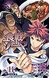 食戟のソーマ 11 [Shokugeki no Souma 11] (Food Wars: Shokugeki no Soma, #11)