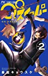 QQスイーパー 2 (QQ Sweeper, #2)