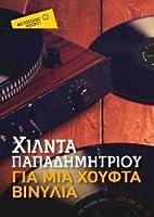Για μια χούφτα βινύλια (Χάρης Νικολόπουλος #1)