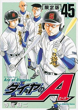 DVD付き ダイヤのA 45 限定版 [DVD With Daiya no A 45 Limited Edition]