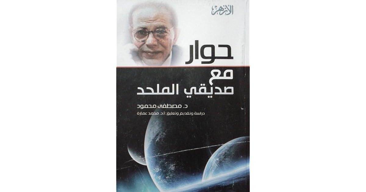 ba2576e73ddaa حوار مع صديقي الملحد by Mostafa Mahmoud (2 star ratings)