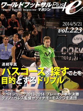 World Futsal Magazine Plus Vol223: Dribble that aims to find pass course / News LNFS 2013 2014 playoff