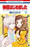 神様はじめました 21 [Kamisama Hajimemashita 21] ebook review