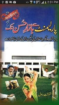 Parliament Se Bazar-e-Husan Tak Musharraf Edition
