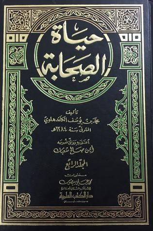 حياة الصحابة By محمد يوسف الكاندهلوي