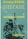 У карнавалі історії. Свідчення. by Leonid Plyushch