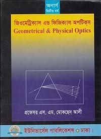 জিওমেট্রিক্যাল অ্যান্ড ফিজিক্যাল অপটিক্স (Geometrical & Physical Optics)
