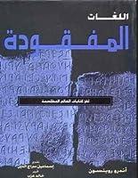 اللغات المفقودة