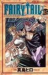 フェアリーテイル 15 [Fearī Teiru 15] (Fairy Tail, #15)