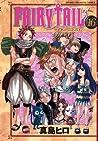 フェアリーテイル 16 [Fearī Teiru 16] (Fairy Tail, #16)
