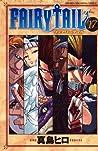 フェアリーテイル 17 [Fearī Teiru 17] (Fairy Tail, #17)