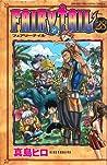 フェアリーテイル 28 [Fearī Teiru 28] (Fairy Tail, #28)